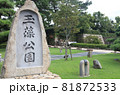 高松市立玉藻公園(高松城跡)西入口付近 81872533