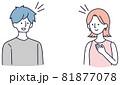 会話をする男女 シンプルイラスト 81877078