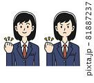 ガッツポーズをする女子高生の表情のパターン 81887237