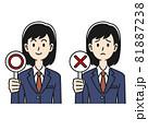 ○×の札を上げる女子高生 81887238