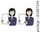 色紙を持つ女子高生の表情のパターン 81887244