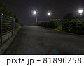 防犯・暗い夜道のイメージ 堤防に登る坂道 81896258