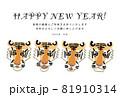 2022寅年の年賀状素材 手描きの寅の顔のイラストと賀詞、挨拶文:HAPPY NEW YEAR 81910314