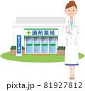 薬局の前に立つ女性薬剤師 81927812