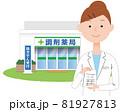 薬局と薬を持つ女性薬剤師 81927813