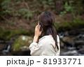 遭難 助けを求める女性 山で遭難する女性 山岳遭難する女性 81933771