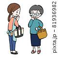 井戸端会議のイラスト 81936982