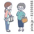 井戸端会議のイラスト 81936988