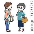 井戸端会議のイラスト 81936989