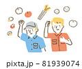 農家で働く人たち_色05 81939074