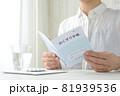 模造品のおくすり手帳を確認する女性 81939536