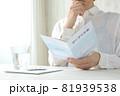 模造品のおくすり手帳を確認する女性 81939538