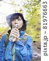 山でペットボトルの水を飲む若い女性 トレッキングイメージ 81976663