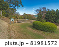 史跡 山中城跡 本丸堀と櫓台 81981572