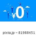 0円の文字と人々、無料のイラストイメージ、ベクター 81988451