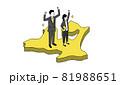 青森の地図の上に立つ笑顔の男女、3Dイラスト、ベクターイラストレーション 81988651