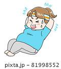 ダイエットをする女性のイラスト 81998552