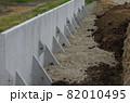 土留め用コンクリートブロック 土留め工事の擁壁 82010495