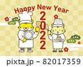 ビジネスで使える年賀状テンプレート 寅年 レストラン・スイーツ 82017359