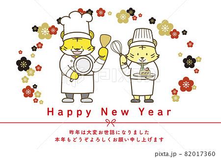 ビジネスで使える年賀状テンプレート 寅年 レストラン・スイーツ 82017360