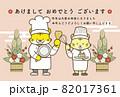 ビジネスで使える年賀状テンプレート 寅年 レストラン・スイーツ 82017361