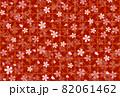 和柄 日本 文様 背景 82061462