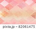和柄 日本 文様 背景 82061475