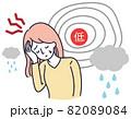 低気圧 頭痛 女性 シンプルイラスト 82089084