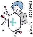ウイルス対策 男性 シンプルイラスト 82089092