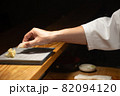 寿司職人が握る寿司 82094120