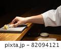 寿司職人が握る寿司 82094121