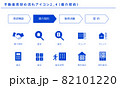 不動産売却の流れのシンプルアイコンセット2_4(媒介契約)、ベクター素材 82101220
