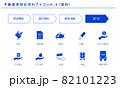不動産売却の流れのシンプルアイコンセット4_4(契約)、ベクター素材 82101223
