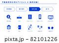 不動産売却の流れのシンプルアイコンセット3_4(販売活動)、ベクター素材 82101226