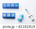 ワクチンと注射器 82162819