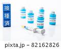 ワクチンと注射器 82162826