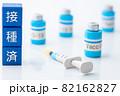 ワクチンと注射器 82162827