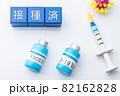 ワクチンと注射器 82162828