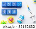 ワクチンと注射器 82162832