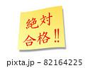 受験イメージ。合格祈願のイメージ。「絶対合格!!」と書いた紙を壁に貼る。 82164225