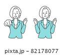【上半身】ガッツポーズするスーツを着たビジネスパーソン - 頑張る・ポーズ・やる気満々(セット) 82178077