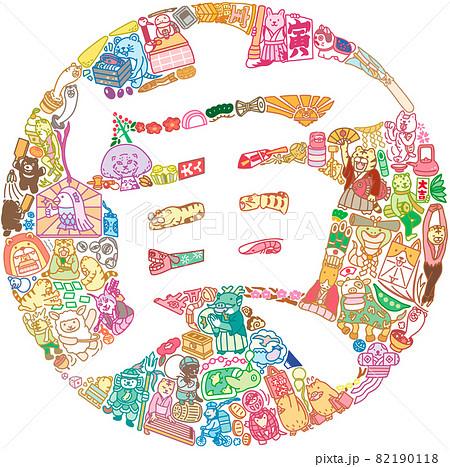 年賀状素材 寅の文字 漢字 82190118