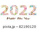 2022の文字 正月素材 干支 縁起物 賀詞付き 82190120