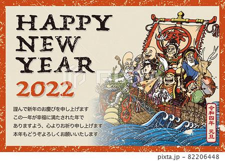 2022年 年賀状テンプレート「七福神と宝船」HAPPY NEW YEAR 日本語添え書き付きパターン