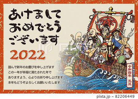 2022年 年賀状テンプレート「七福神と宝船」あけましておめでとうございます 日本語添え書き付きパターン