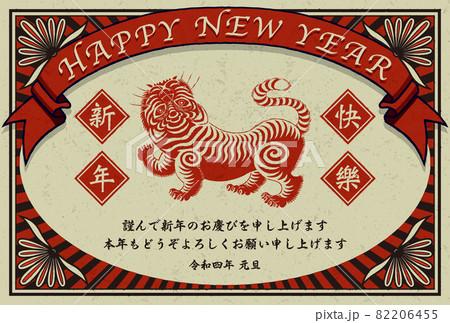 2022年 年賀状テンプレート「虎のレトロデザイン」HAPPY NEW YEAR 日本語添え書き付きシリーズ