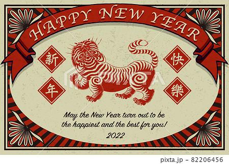2022年 年賀状テンプレート「虎のレトロデザイン」HAPPY NEW YEAR 英語添え書き付きシリーズ