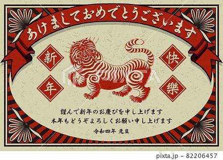 2022年 年賀状テンプレート「虎のレトロデザイン」あけましておめでとうございます 日本語添え書き付きシリーズ
