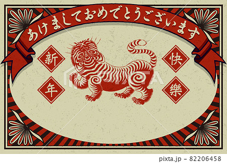 2022年 年賀状テンプレート「虎のレトロデザイン」あけましておめでとうございます お好きな添え書きを書き込めるスペース付きシリーズ
