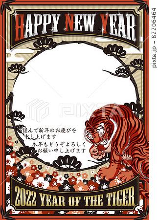 2022年 年賀状テンプレート「トラと松の写真フレーム」シリーズ HAPPY NEW YEAR日本語添え書き付きパターン